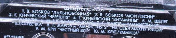Сборник - Шоферской-7 2000(320)