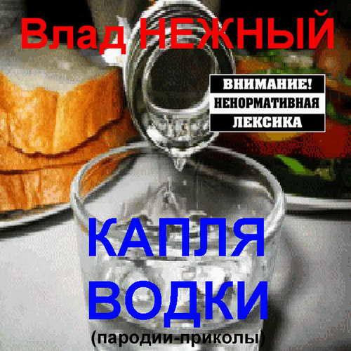 Нежный Владимир - Капля водки (Пародии-приколы) 2014(320)
