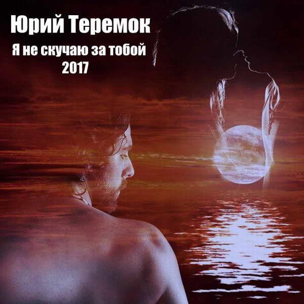 Теремок Юрий - Я не скучаю за тобой 2017 (160-320)