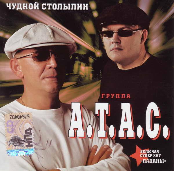 А.Т.А.С. гр. - Чудной столыпин 2009 (flac)