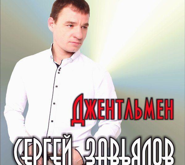 Завьялов Сергей – Джентльмен 2019(320)