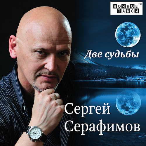 Серафимов Сергей - Две судьбы 2016(320)