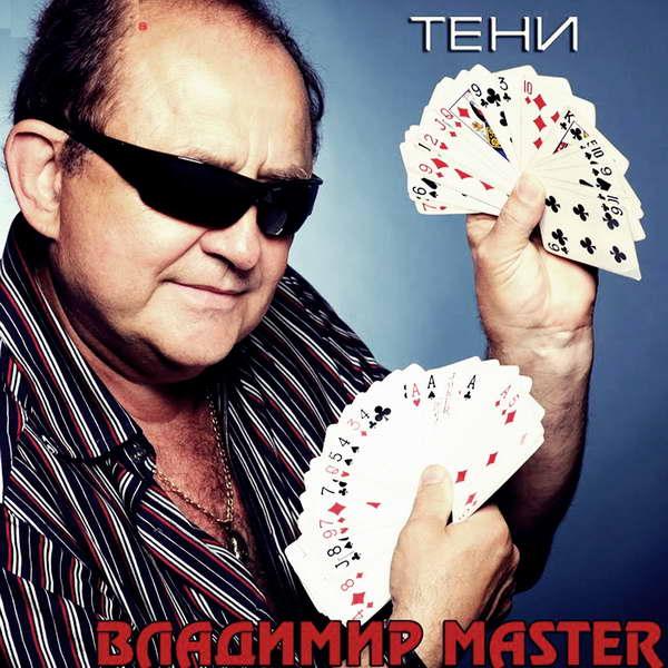 Михайлов (Master) Владимир - Тени 2014(320)