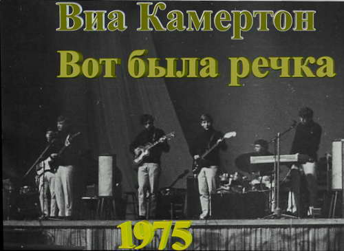 ВИА Камертон - Вот была речка 1975(128)