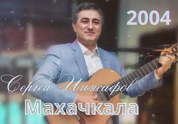 Ильясафов Сергей - Махачкала 2004(320)