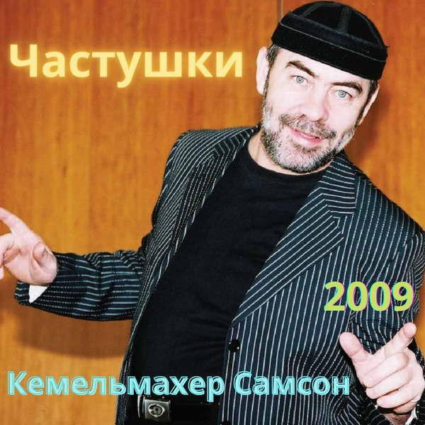 Кемельмахер Самсон - Частушки 2009(320)