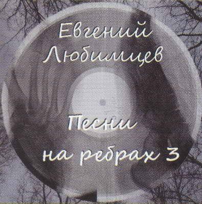 Любимцев Евгений - Песни на рёбрах - 3 2017(256)