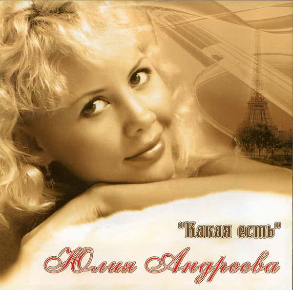 Андреева Юлия - Какая есть 2008 (flac)