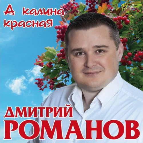 Романов Дмитрий – А калина красная 2017(320)