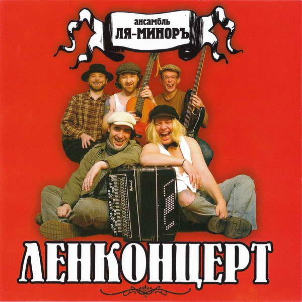 Ля-Миноръ - Ленконцерт (live) 2003 (flac)