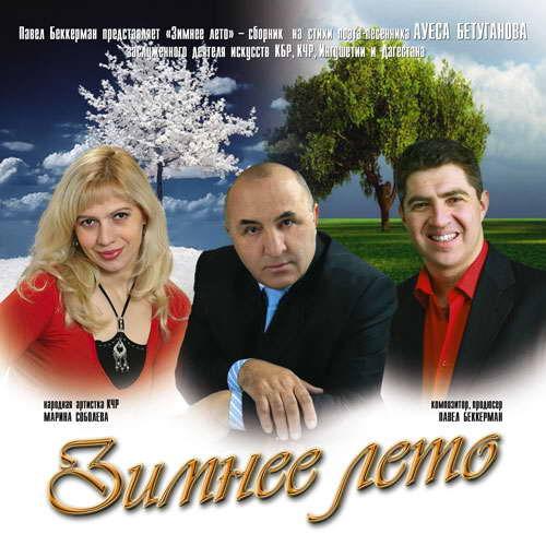 Беккерман Павел и Марина Соболева – Зимнее лето 2009(flac)