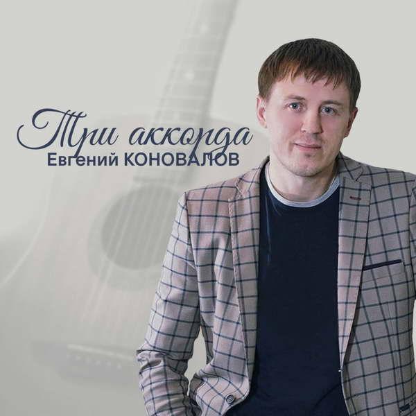 Коновалов Евгений - Три аккорда 2016 (flac)