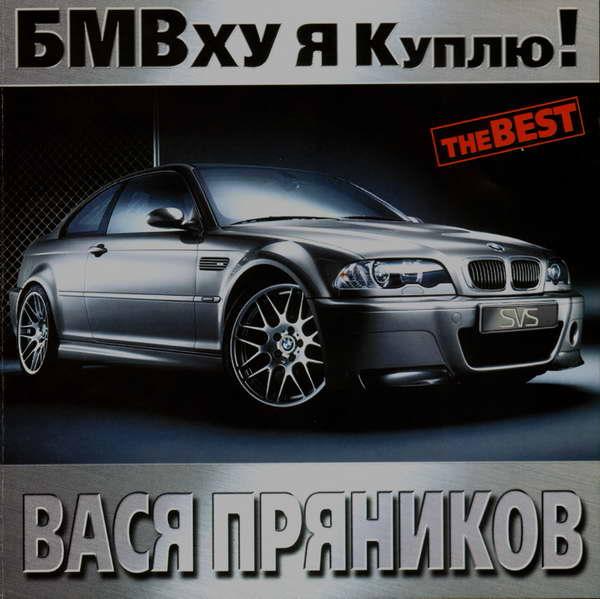 Пряников Вася - БМВху Я Куплю 2004(flac)