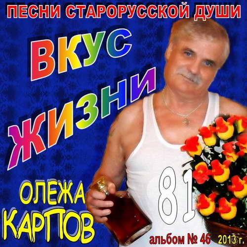 Карпов Олежа - Вкус жизни (46-й альбом) 2013(256)