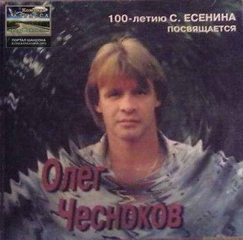 Чесноков Олег - Никогда я не был на Босфоре 1996(320)