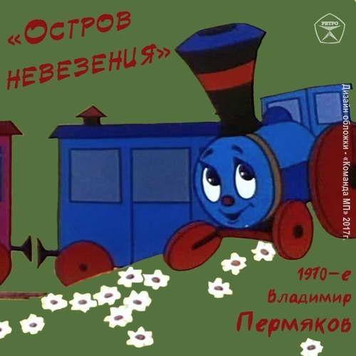 Никиский (Пермяков) Владимир - Остров невезения 70-е(320)