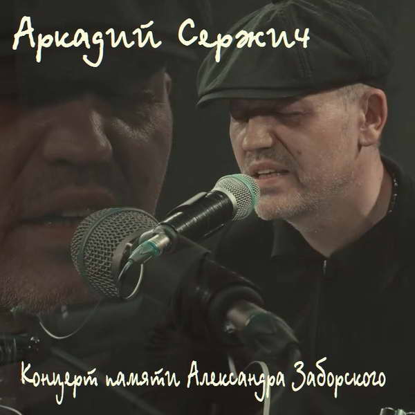 Аркадий Сержич - Концерт памяти Александра Заборского 2021 (160)