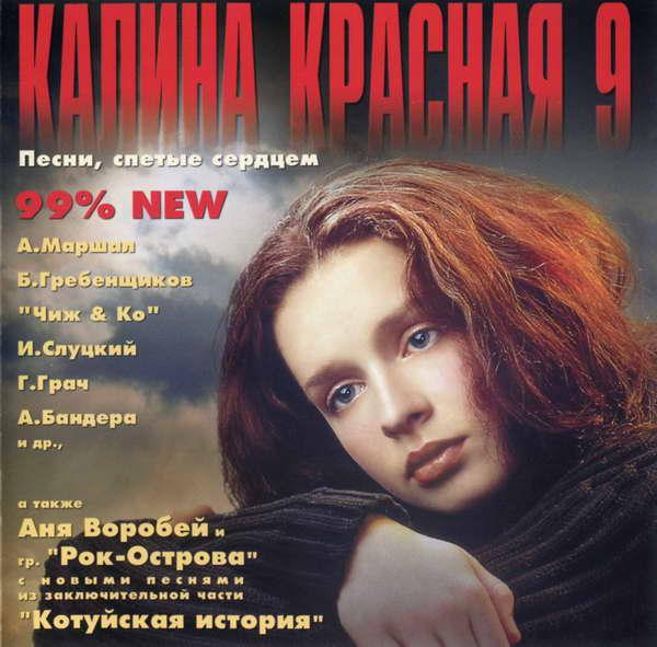 Сборник - Калина красная-9 2003(320)