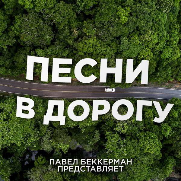 Беккерман Павел - Песни в дорогу 2021(320)