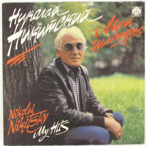 Никитский Николай - Мои Шлягеры 1992(320)