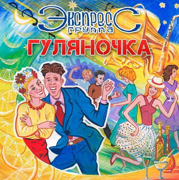 Экспрес Гр. - Гуляночка 2006(320)