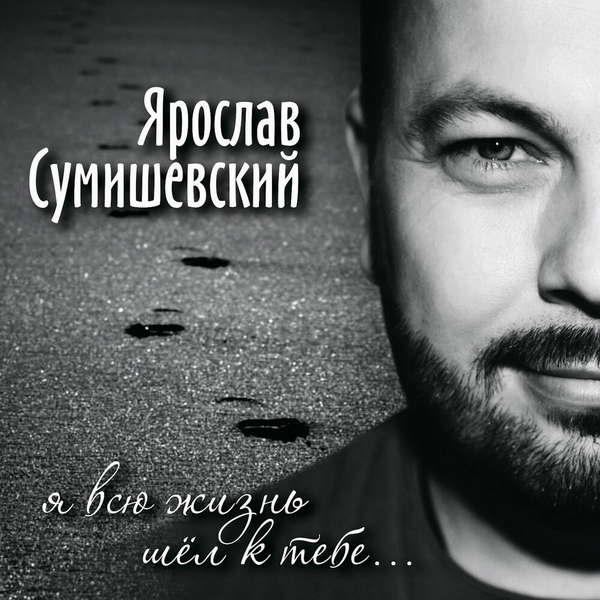Сумишевский Ярослав - Я всю жизнь шел к тебе 2020(320)