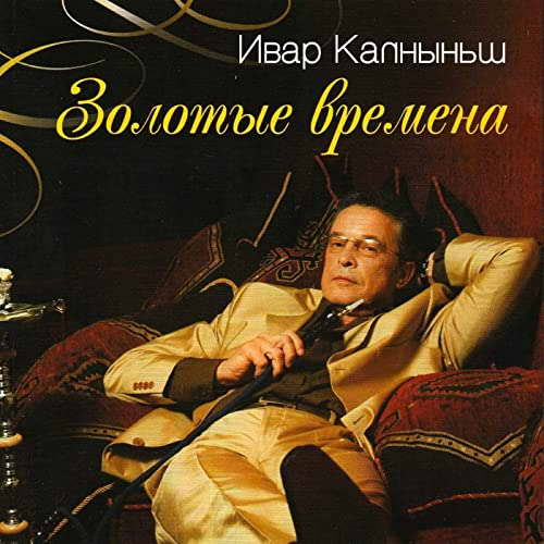 Калныньш Ивар - Золотые времена 2008(320)