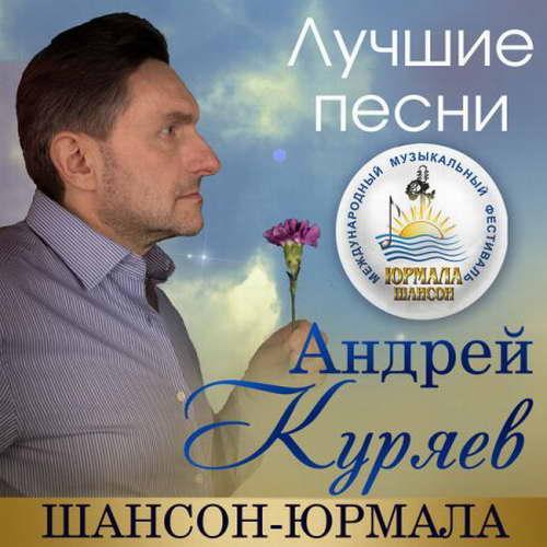 Куряев Андрей - Лучшие песни. Шансон-Юрмала.(Live) 2018(320)