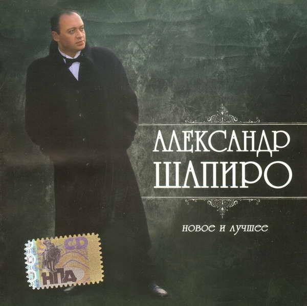 Шапиро Александр - Новое и лучшее 2007 (flac)