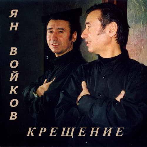 Войков Ян - Крещение 2003(VBR)