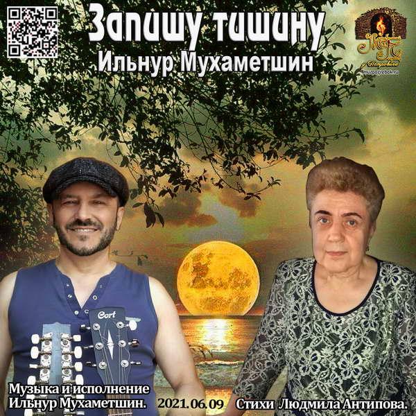 Мухаметшин Ильнур - Запишу тишину (Стихи Людмила Антипова) 2021(256)