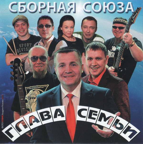 Сборная Союза гр. - Глава семьи 2013(320)