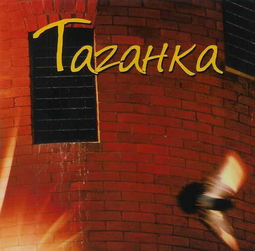 Эшелон гр. - Таганка (Споём, жиган) 2002 (flac)