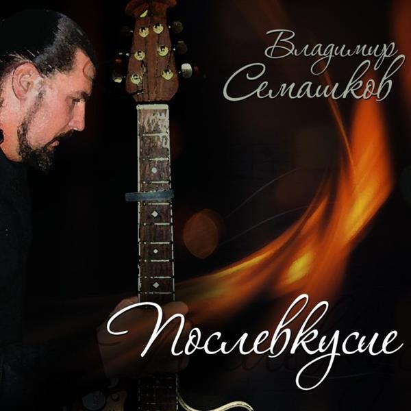Семашков Владимир – Послевкусие 2017(320)