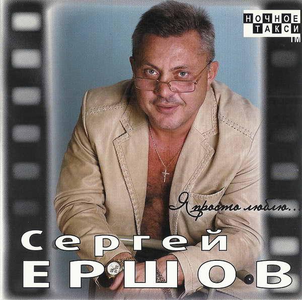 Ершов Сергей - Я просто люблю 2009 (flac)