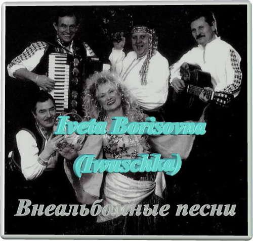 Iwuschka - Внеальбомные песни(320)