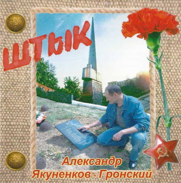 Якуненков-Гронский Александр - Штык 2021(320)