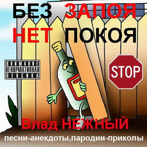 Нежный Владимир - Без запоя нет покоя.Песни-анекдоты, пародии-приколы 2014(320)