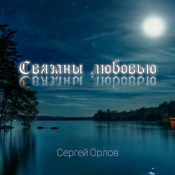 Орлов Сергей - Связаны любовью 2020(320)