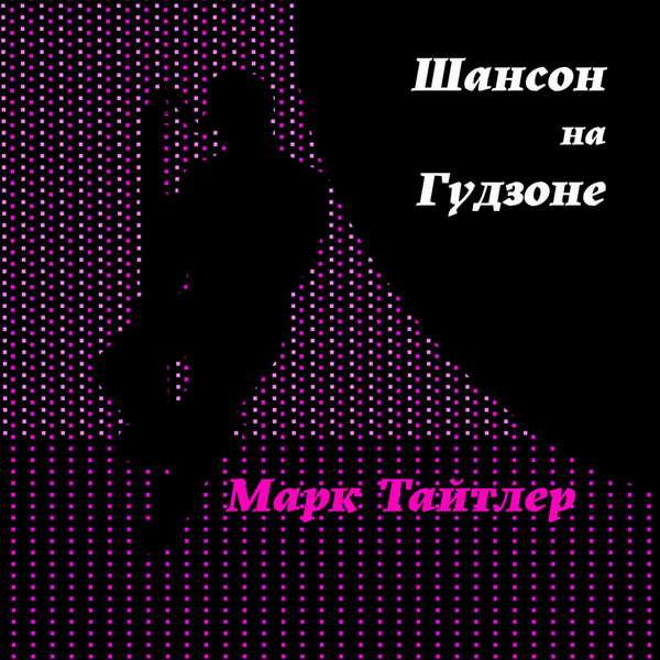 http://store.shanson-plus.ru/index.php/s/GAUPVChISTltnSW/download