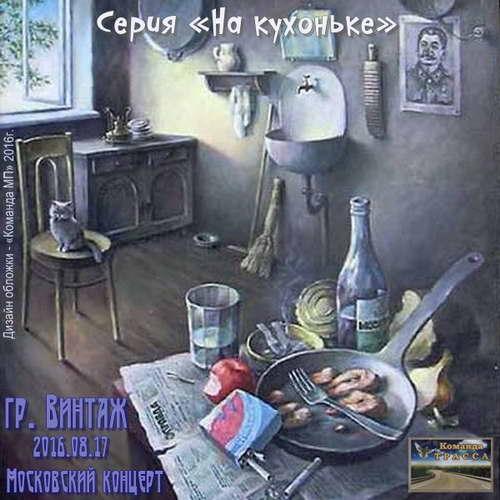 Винтаж гр. - Московский концерт (серия На кухоньке) 2016(320)