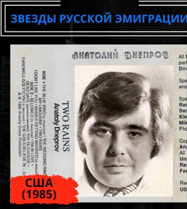 Днепров Анатолий - Два дождя (самый первый альбом) 1985(320)