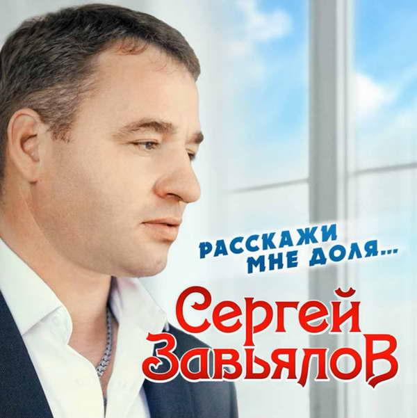 Завьялов Сергей - Расскажи мне, доля 2020 (flac)
