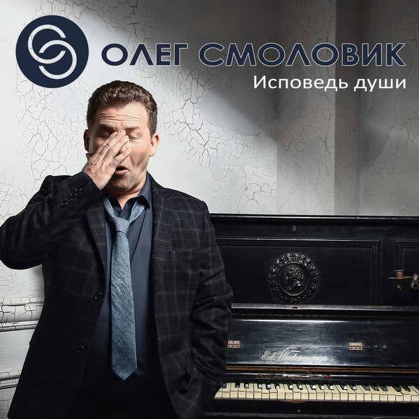 Смоловик Олег - Исповедь души 2015 (flac)