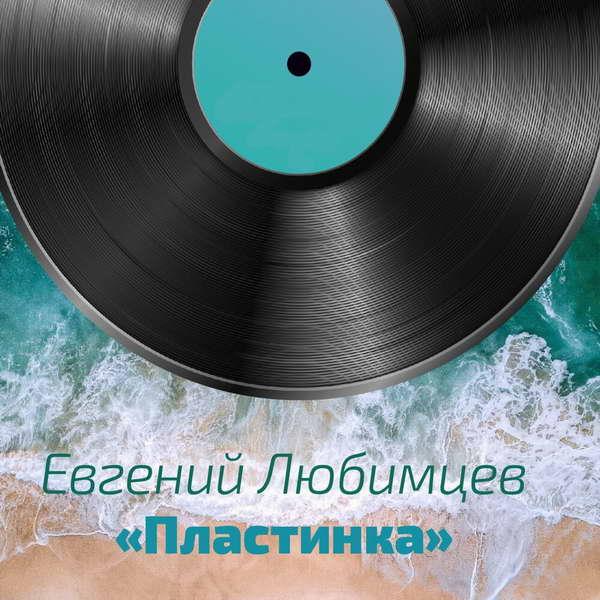 Любимцев Евгений - Пластинка 2021(320)