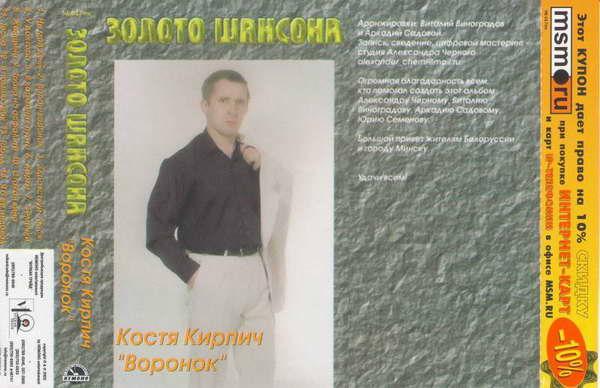 Кирпич Костя - Воронок 2000(320)