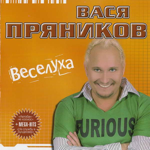 Пряников Вася - Веселуха 2005(flac)