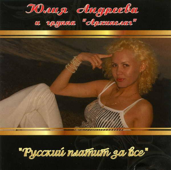 Андреева Юлия - Русский платит за все 2008 (flac)