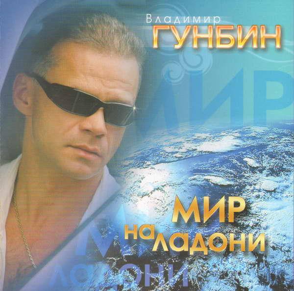 Гунбин Владимир - Мир на ладони 2008 (flac)