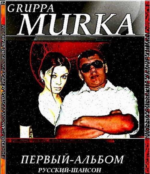 Мурка гр. - Первый альбом 2012 (320)